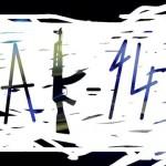 «AK-94» — полнометражка от лютых