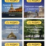 Экскурсии на Яндекс.Прогулках