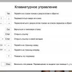 Горячие клавиши для навигации по результатам поиска