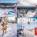 «Ruka Fest» Сноуборд поездки. Финляндия