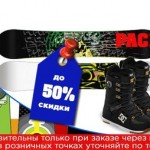 Распродажа в интернет-магазине http://www.dosok.net/sale/. Покупай